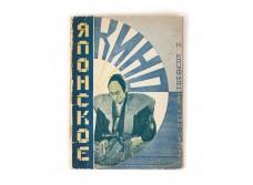 [Eisenstein's autograph] Kaufman, N., Eisenstein S. Yaponskoe kino (Japanese cinema).