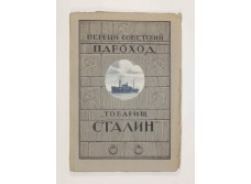 "The first Soviet steamship ""Comrade Stalin""."