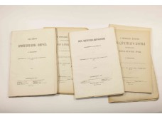 [Father of Russian mathematics — 200th anniversary] Chebyshev P. L. A set of six separate offprints from the 1860-1880s.