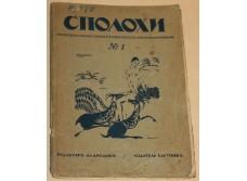 Spolokhi (Flashes). Literary, artistic and public magazine. No. 1.
