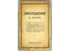 Omolozhenije v Rossii [`Rejuvenation` in Russia.]