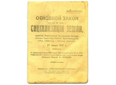 [First publication of very important document] Osnovnoj zakon o sozialisatsii zemli, prinyatij Vserossijskim Ispolnitelnim Komitetom Sovetov… [The Basic Law on the Socialization of the Earth, Princesses by the All-Russian Executive Committee of Soviets]