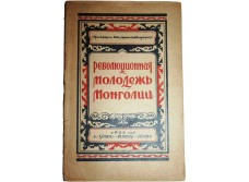 The revolutionary youth of Mongolia. Materials of the IV Congress of the Mongolian Revolutionary Youth Union October 17-22, 1925 With preface of Vujovic