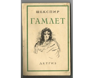 Hamlet.The Tragical History of Hamlet, Prince of Denmark.