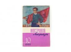 Jack Kerouac. V Doroge (On the Road). Inostrannaya literatura No.10 (Foreign Literature No. 10).