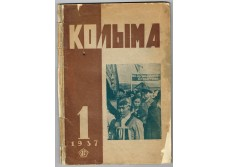 Kolyma.Socio-economic and literary magazine.1937, No. 1 January-March.