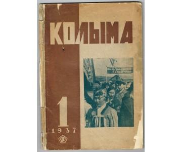 Koly`ma.Socio-economic and literary magazine.1937, No. 1 January-March.
