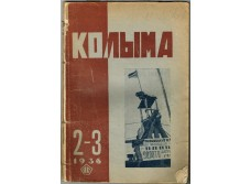 Kolyma.Socio-economic and literary magazine.1936, No. 2-3 June-September.