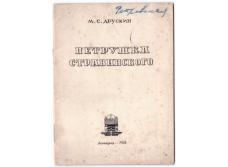 "Durskin M. S.  ""Petrushka"" Stravinskogo"