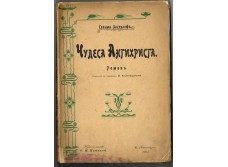 The Miracles of Antichrist.The first original edition in the Russian Empire.