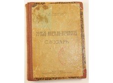 Podgorbunskiy I. Russko-mongolo-buryatskiy slovar [Russian-Mongolian-Buryat Dictionary].