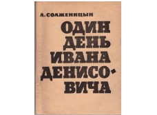 One Day in the Life of Ivan Denisovich .Aleksandr Solzhenitsyn.