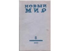 Mikhail Bulgakov. Theatrical Novel.