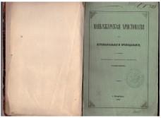 Vasiliev, V. P. Manchurian reader for initial teaching.