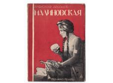 Drozdov A. Malynovskaya.