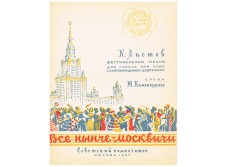 Vse nynche Moskvichi [Everything is now Muscovites.] K. Listov. Festival song for voice or choir with piano accompaniment. Words by Y. Kamenetsky.