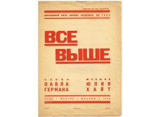 Vsyo vyshe [Higher and higher] (Red Army Air Force March) Words by Pavel German, Music by Julius Hait. Moscow ,OGIZ Publishing House,1933 (4 pp.) In Russian.