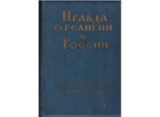 Pravda o religii v Rossii (The Truth About Religion in Russia); Moscow: Moskovskaya patriarkhiya (Moscow Patriarchate),1942; (2), 458 pp., ill.