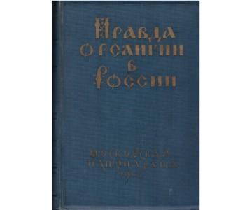 Pravda o religii v Rossii (The Truth About Religion in Russia); Moscow: Moskovskaya patriarkhiya (Moscow Patriarchate),1942; (2), 458 pp., ill.