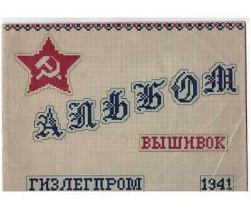 Albom vyshivok (Album of embroidery); Moscow: Gizlegprom, 1941; 16 pp.