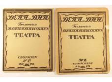 Dela i dni Bol'shogo dramaticheskogo teatra, Iss. 1, Iss. 2 (The affairs and days of Bolshoi drama theatre, Iss. 1, Iss. 2)