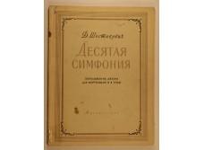 Shostakovich D. Desyataya simfoniya, perelozheniye avtora dlya fortepiano v 4 ruki [Symphony No. 10 arrangement by the author for piano four hands].