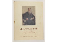L. N. Tolstoy in the Image of Russian Artists.
