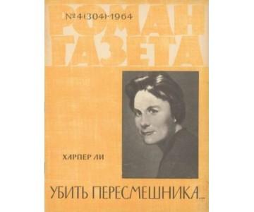 Harper Lee. [First Russian translation] To Kill a Mockingbird (Ubyt peresmeshnika).