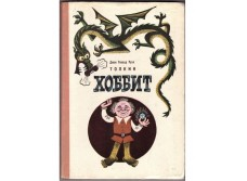 John Ronald Reuel Tolkien. The Hobbit, or There and Back. Fairy tale.