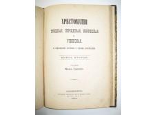 Mikhail Terentyev. [Convolute] The grammars Turkish, Persian, Kyrgyz and Uzbek + Turkish, Persian, Kyrgyz and Uzbek anthologies.