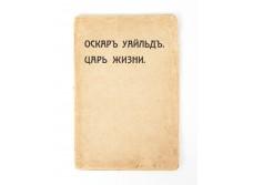 Wilde O. (Bloksem J.) [Fake Wilde] Tsar' zhizni (The King of Life).